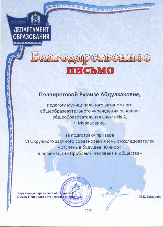 Региональные конкурсы для воспитателей по янао