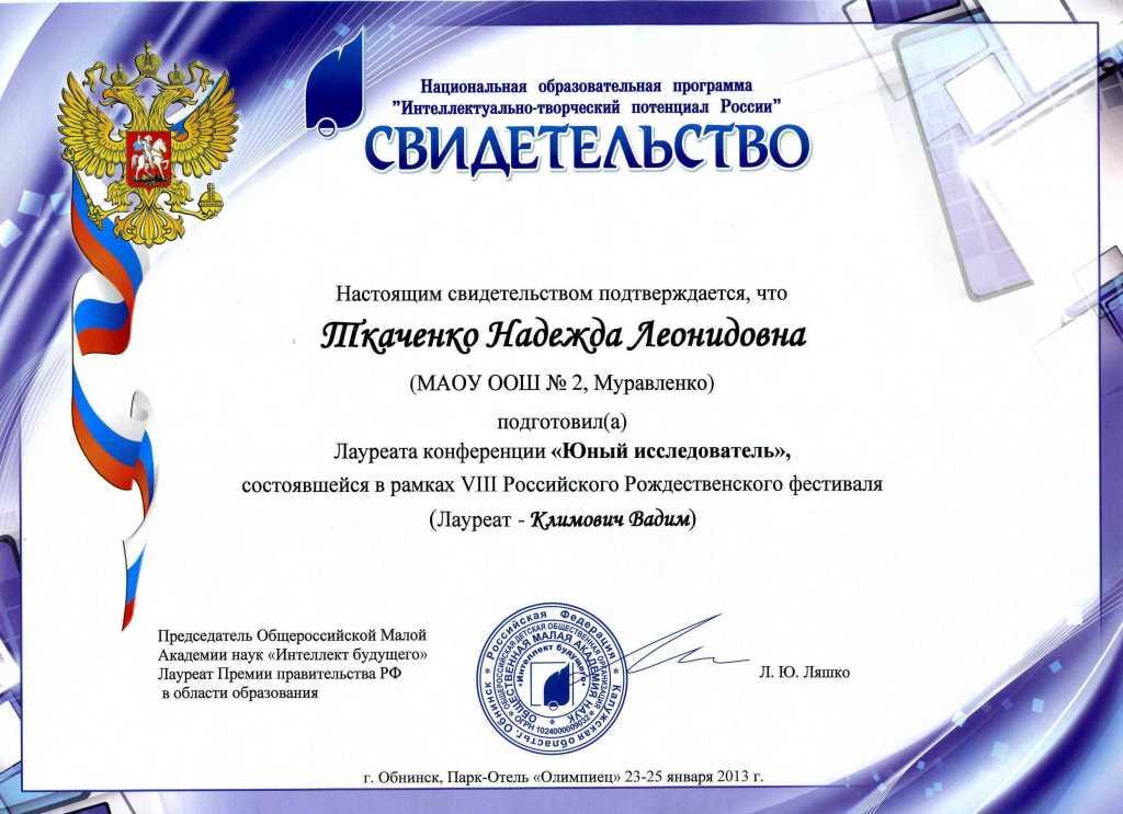 Всероссийские конкурсы обнинск